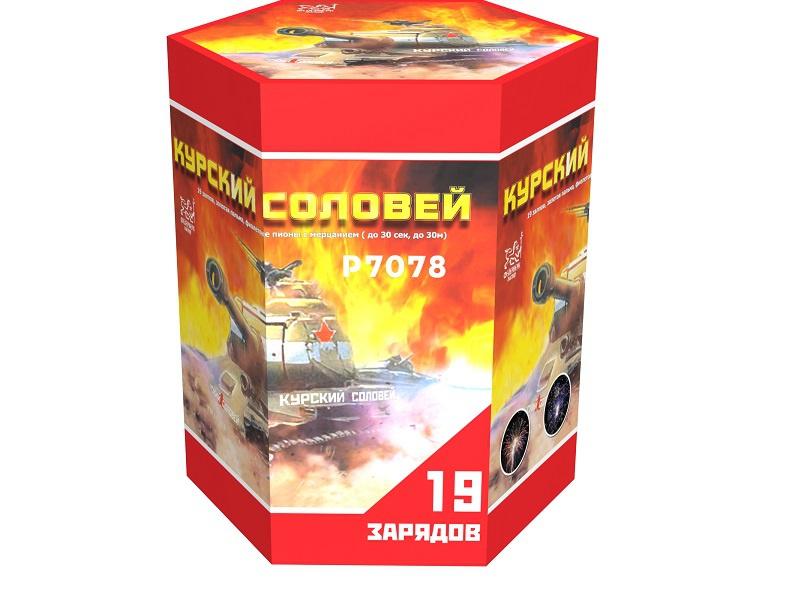 Р7078 Курский соловей