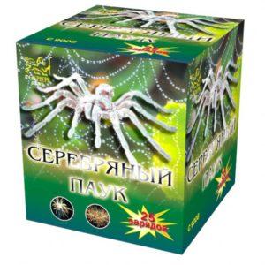 Серебряный паук С9008
