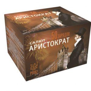Аристократ Р9082