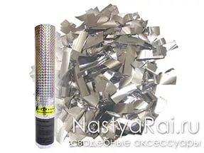 Silver Пневмохлопушка (серебро-60см) 8260