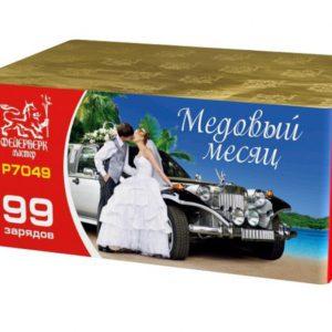 Медовый месяц Р7049